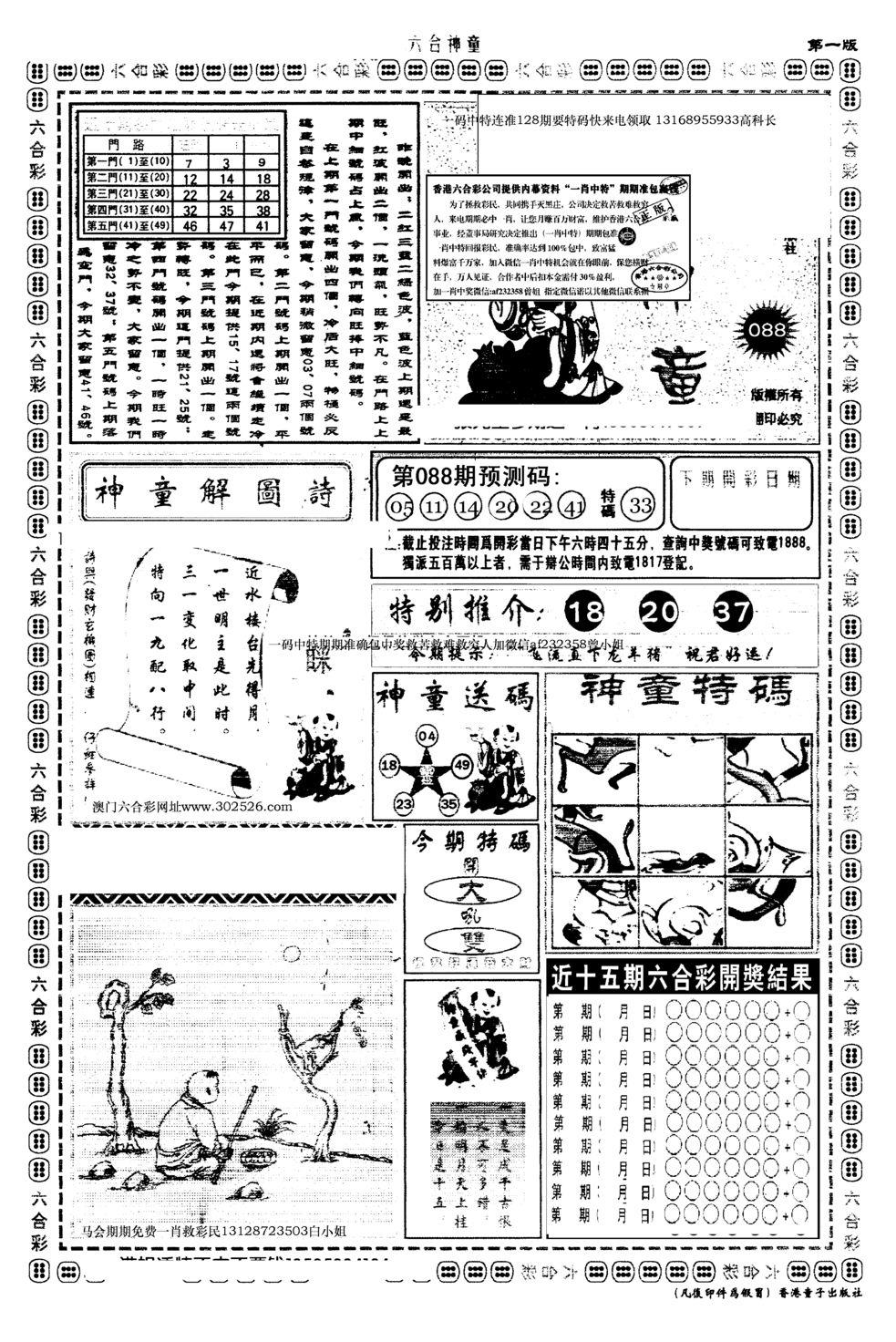118图库,看图区_★★香港六合彩图库★★