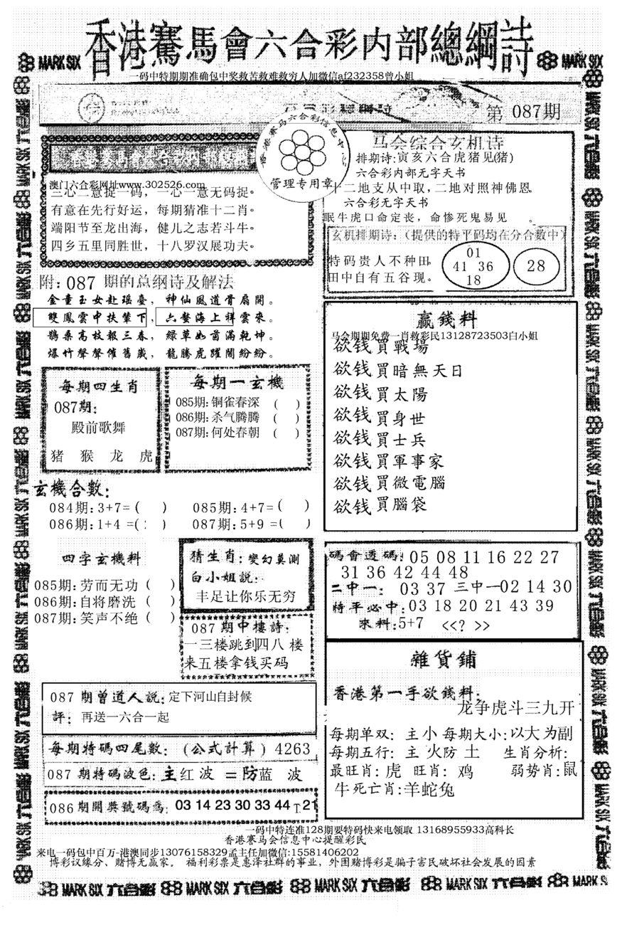 马报中版四柱预测图_★★香港六合彩图库★★